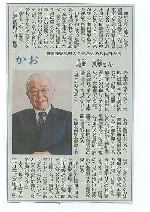 尾郷様南日本新聞記事