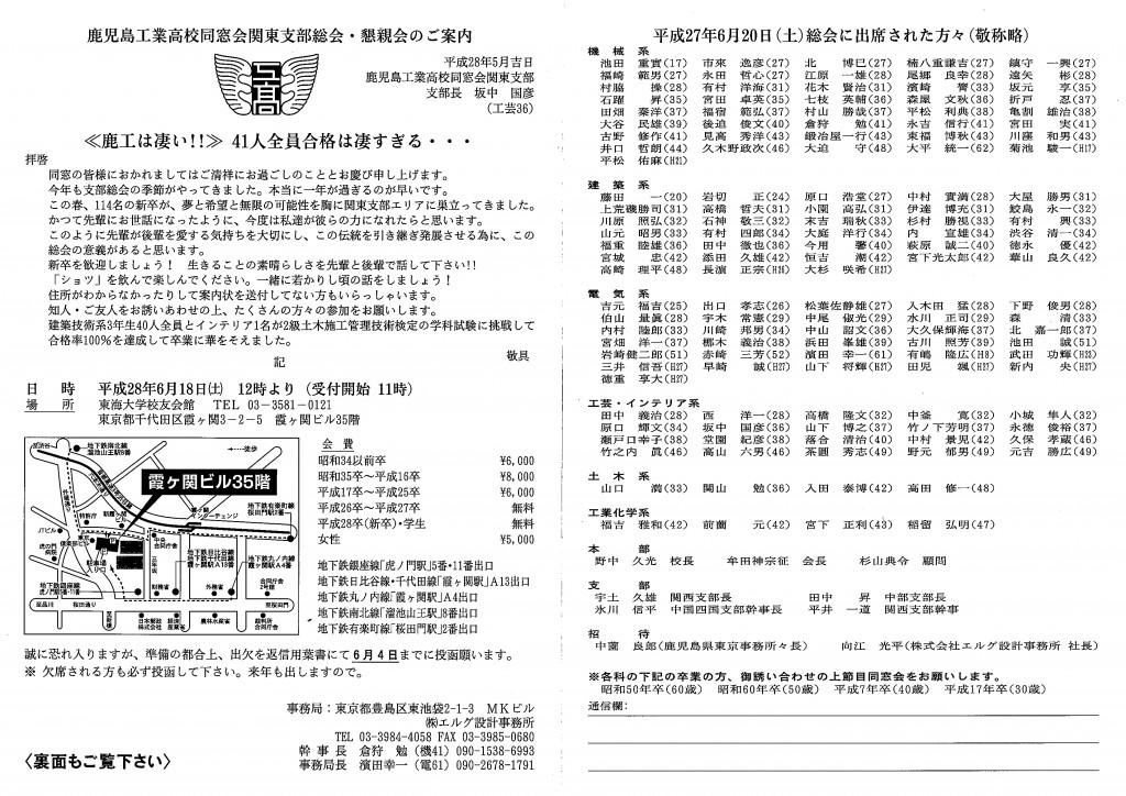 H28関東支部総会案内