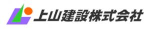 上山建設株式会社