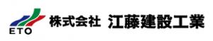 株式会社 江藤建設工業
